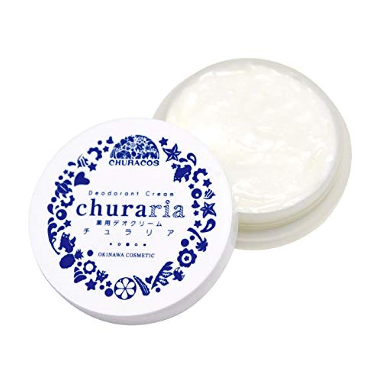 抽出シリンダーアイスクリームチュラコス 薬用デオドラントクリーム チュラリア 27g 制汗剤 わきが デリケート (1個)