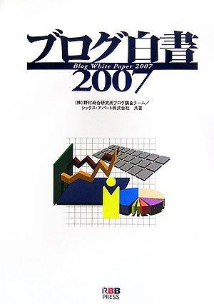 ブログ白書〈2007〉