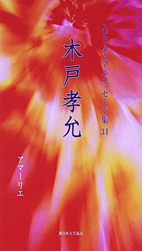 木戸孝允 (スピリチュアルメッセージ集)