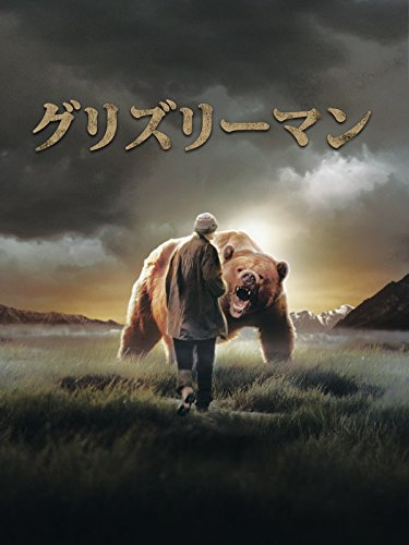 グリズリーマン (Grizzly Man)