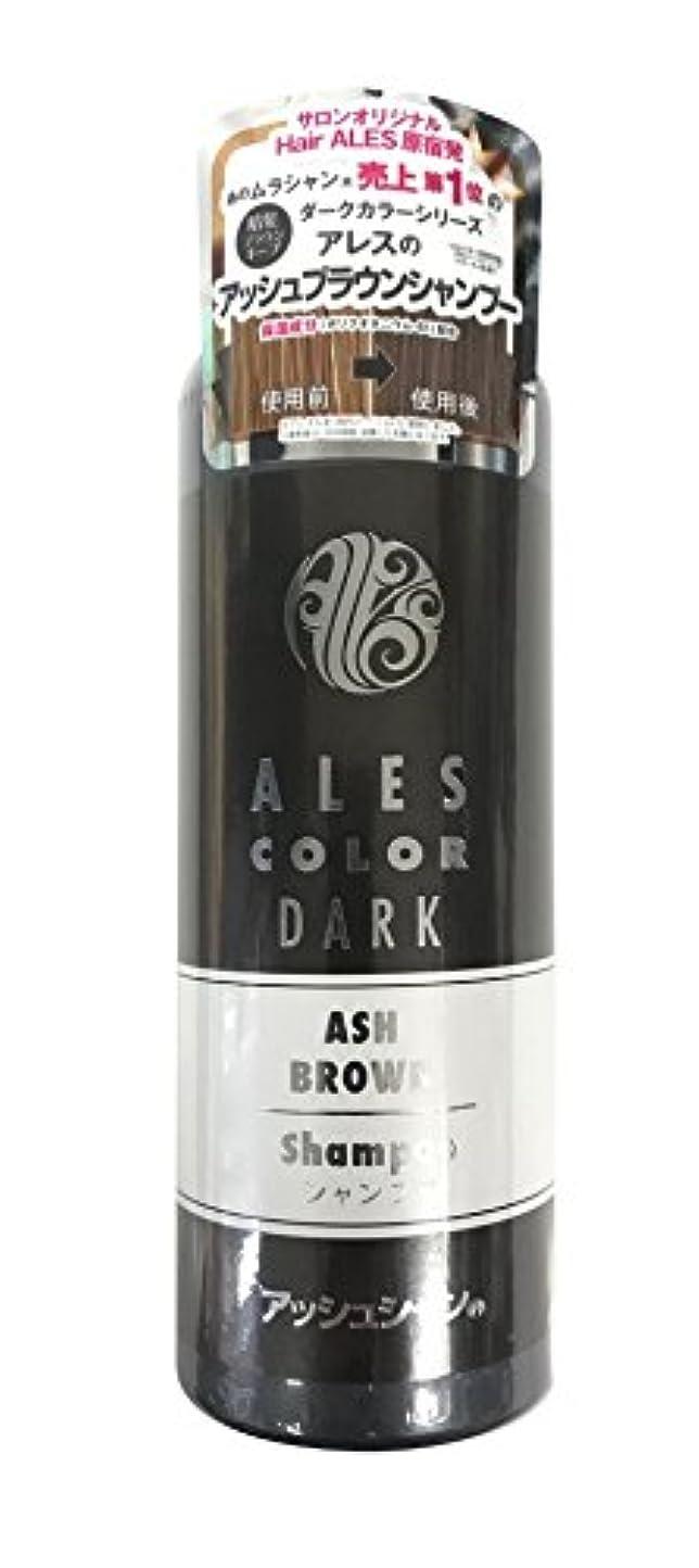 転用普及影のあるアレス アレスカラー ダーク アッシュブラウンシャンプー 200ml