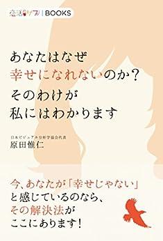 [原田惟仁]の恋活サプリあなたはなぜ幸せになれないのか? そのわけが私にはわかります 恋活サプリBOOKS