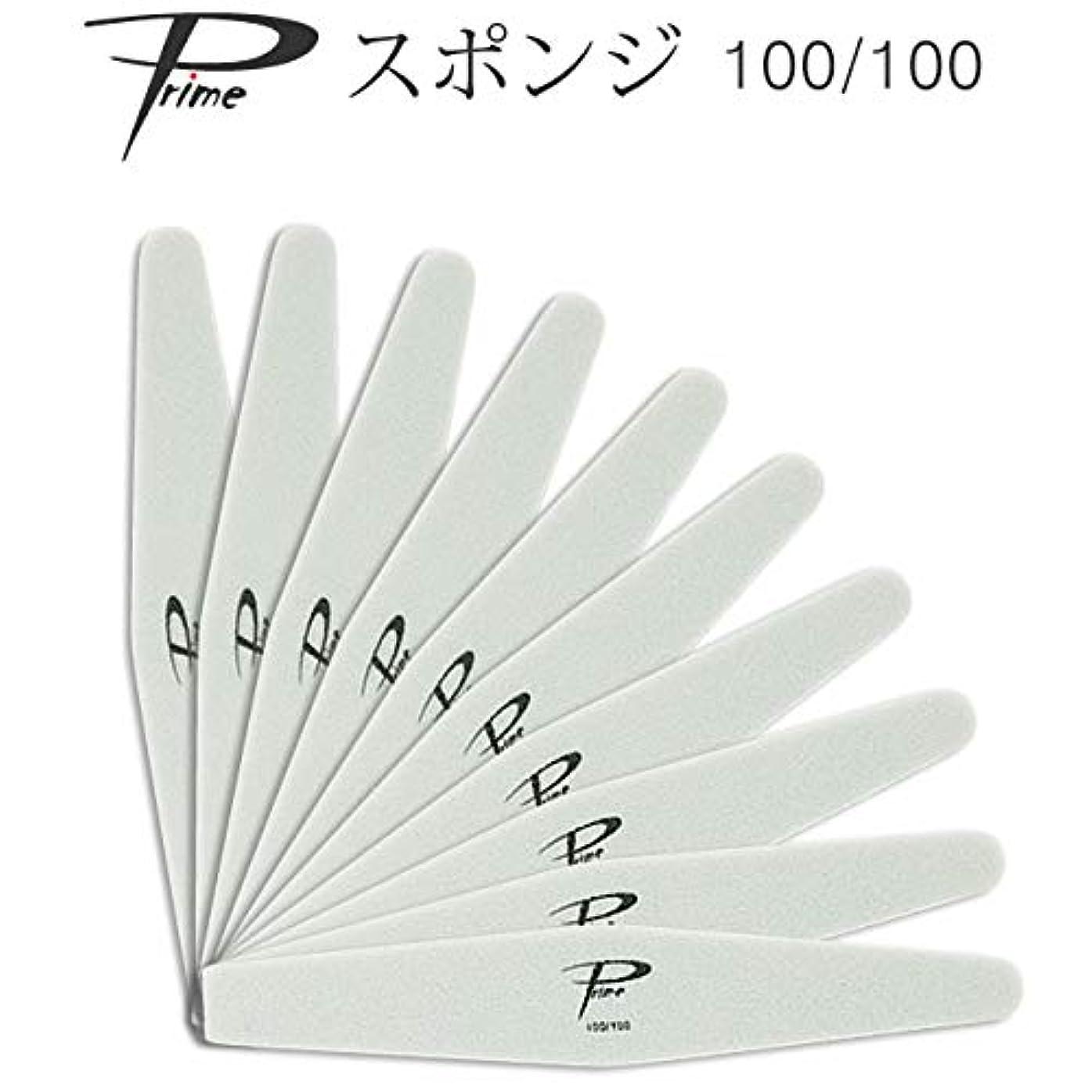 敬滑り台件名10本セット Prime スポンジファイル 100/100