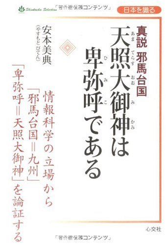天照大御神は卑弥呼である -真説・卑弥呼と邪馬台国- (Shinkosha Selection―日本を識る)