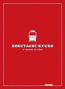 僕達急行 A列車で行こう  豪華版  (初回限定生産) [Blu-ray]