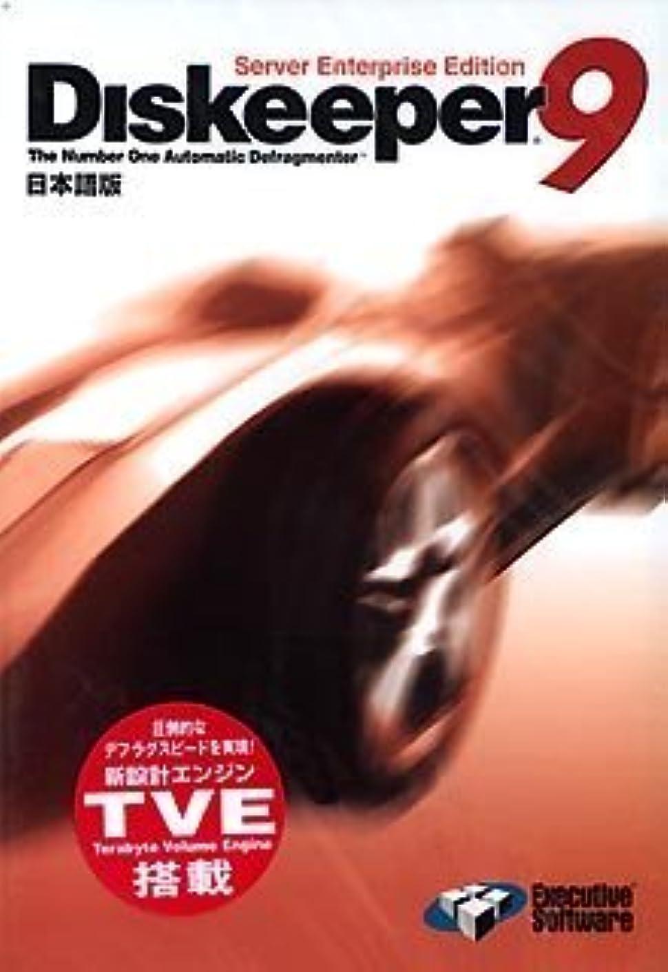 赤字アレイ取り出すDiskeeper 9 for Windows 日本語版 Server Enterprise Edition