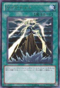 遊戯王カード ガガガボルト ORCS-JP048R
