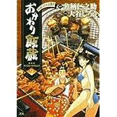 おかわり飯蔵 9 (ヤングサンデーコミックス)