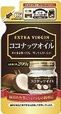 エキストラバージン ココナッツオイル ベトナム産 詰め替え用 200g 3個セット