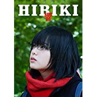 【Amazon.co.jp限定】響 -HIBIKI- DVD豪華版