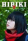 響 -HIBIKI- Blu-ray豪華版[SBR-29059D][Blu-ray/ブルーレイ]