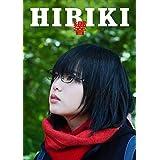 響 -HIBIKI- Blu-ray豪華版