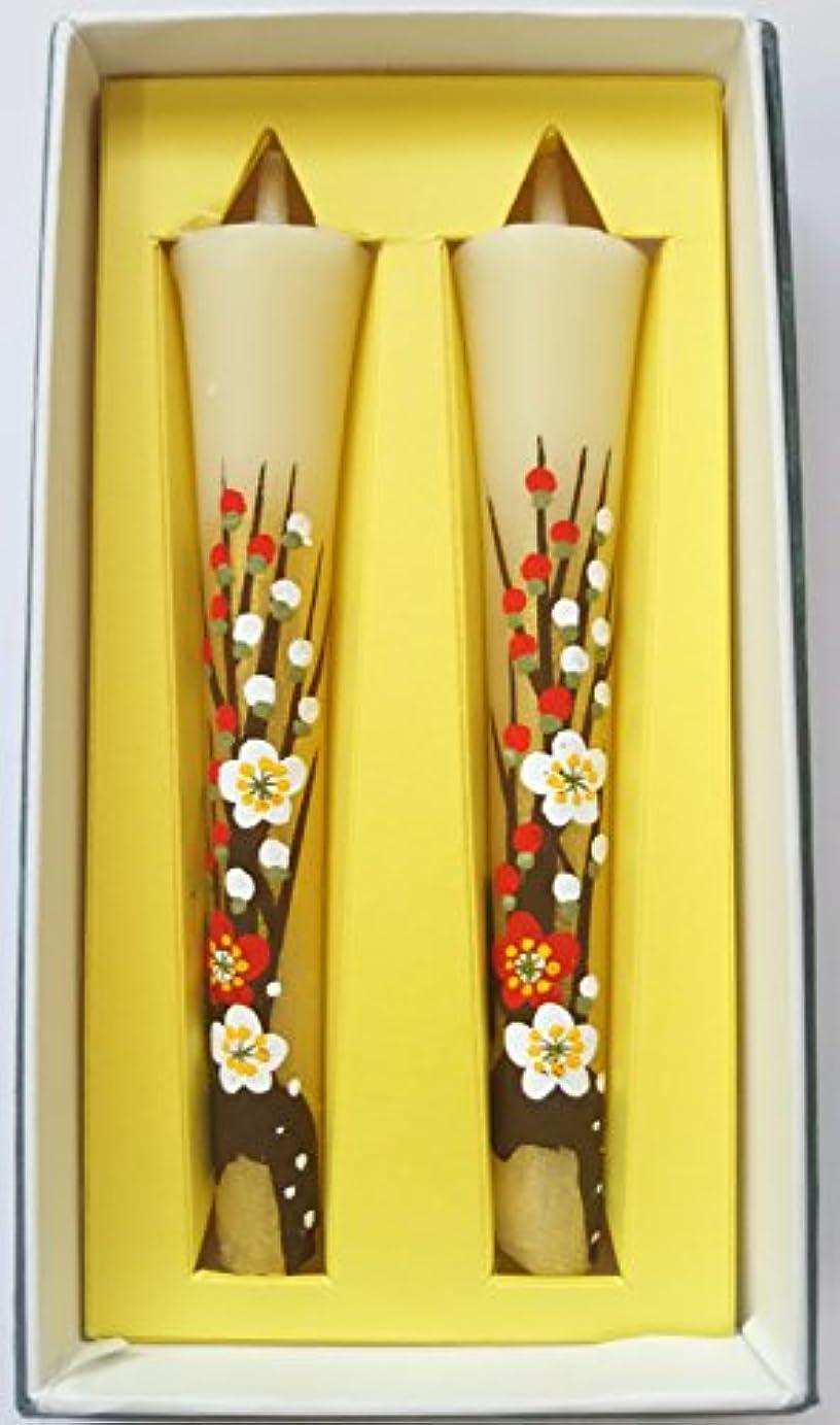 野なくしゃくしゃ学んだ花ろうそく 梅 絵ろうそく ウメ 手書き 2本入り 和ろうそく 日本製品 仏壇用 ギフト 贈り物 #3052