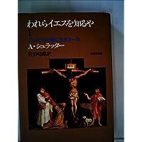 われらイエスを知るや〈1〉―イエスとの対話に生きる一年 (1983年)
