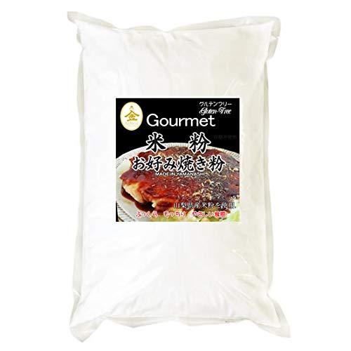 グルテンフリー 米粉 お好み焼き粉 (山梨県産米使用) 900g