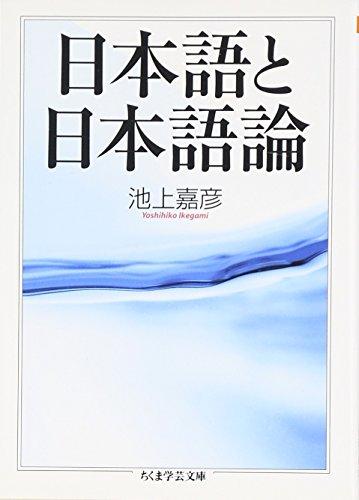 日本語と日本語論 (ちくま学芸文庫)