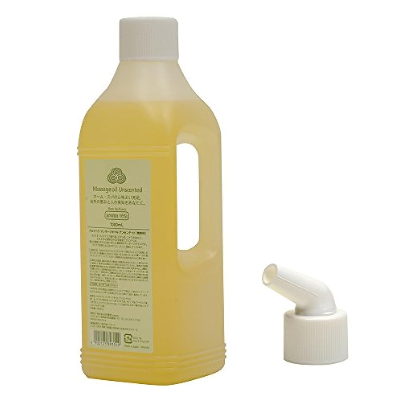 損傷化学薬品水陸両用アロマベラ マッサージオイル アンセンテッド 1000ml (顔 体用オイル)