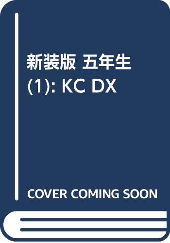新装版 五年生(1): KC DX