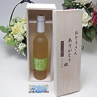 父の日贈り物セット 甘酸っぱくすっきりとしたお酒 柚子好きなお父さんへ♪味醂仕込み 甘さすっきり柚子の酒 500ml お父さんありがとう木箱セット(別の日指定する)