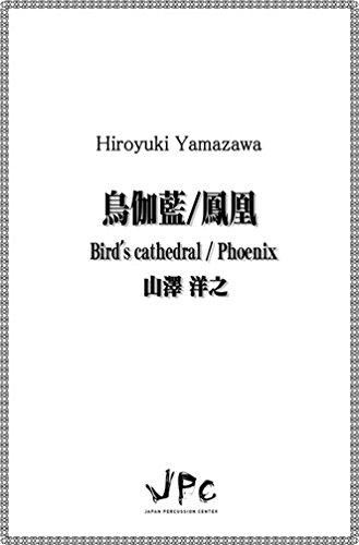 鳥伽藍/鳳凰 (JPCアンサンブルコレクション)