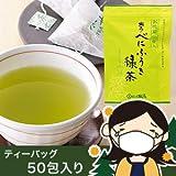 お徳用べにふうき緑茶(TB50個入) 【2袋までメール便送料無料】今年の花粉は4倍!