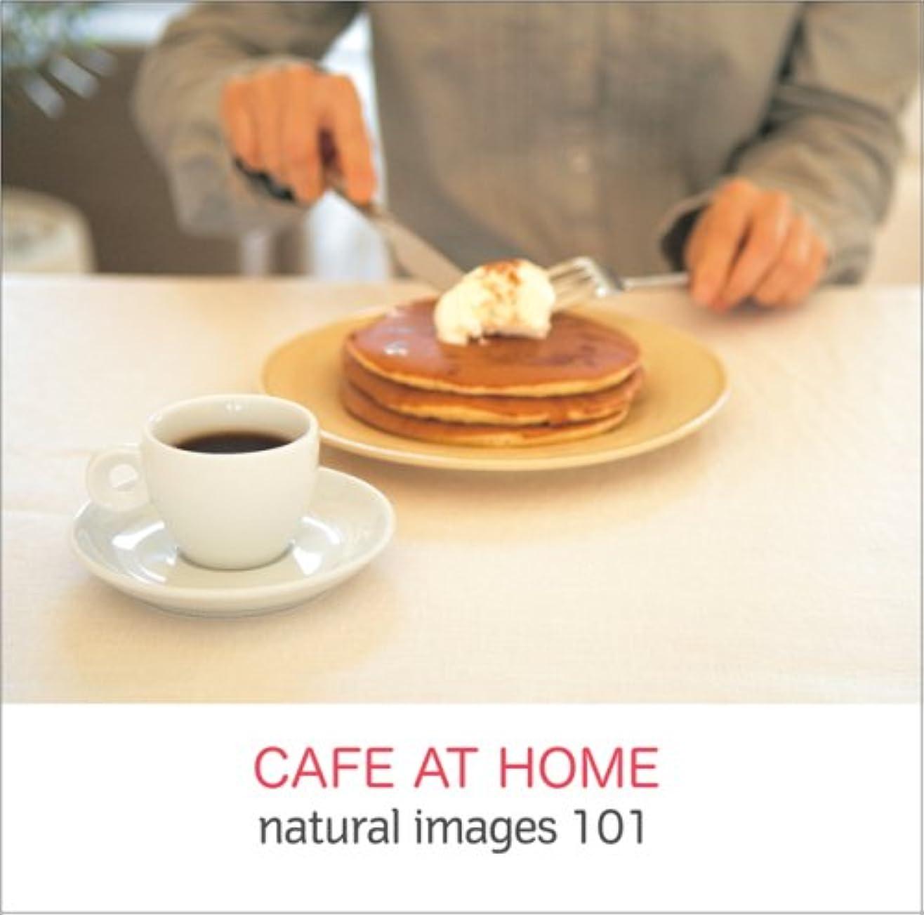 納税者スナッチアカデミックnatural images Vol.101 CAFE AT HOME