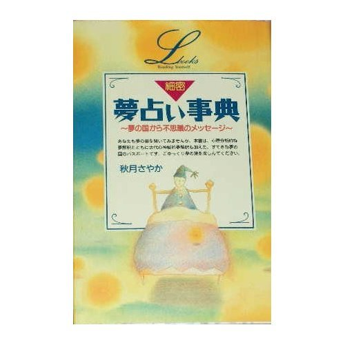 細密 夢占い事典 (elfin books series)の詳細を見る