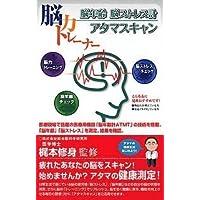 脳力トレーナー 脳年齢 脳ストレス計 アタマスキャン