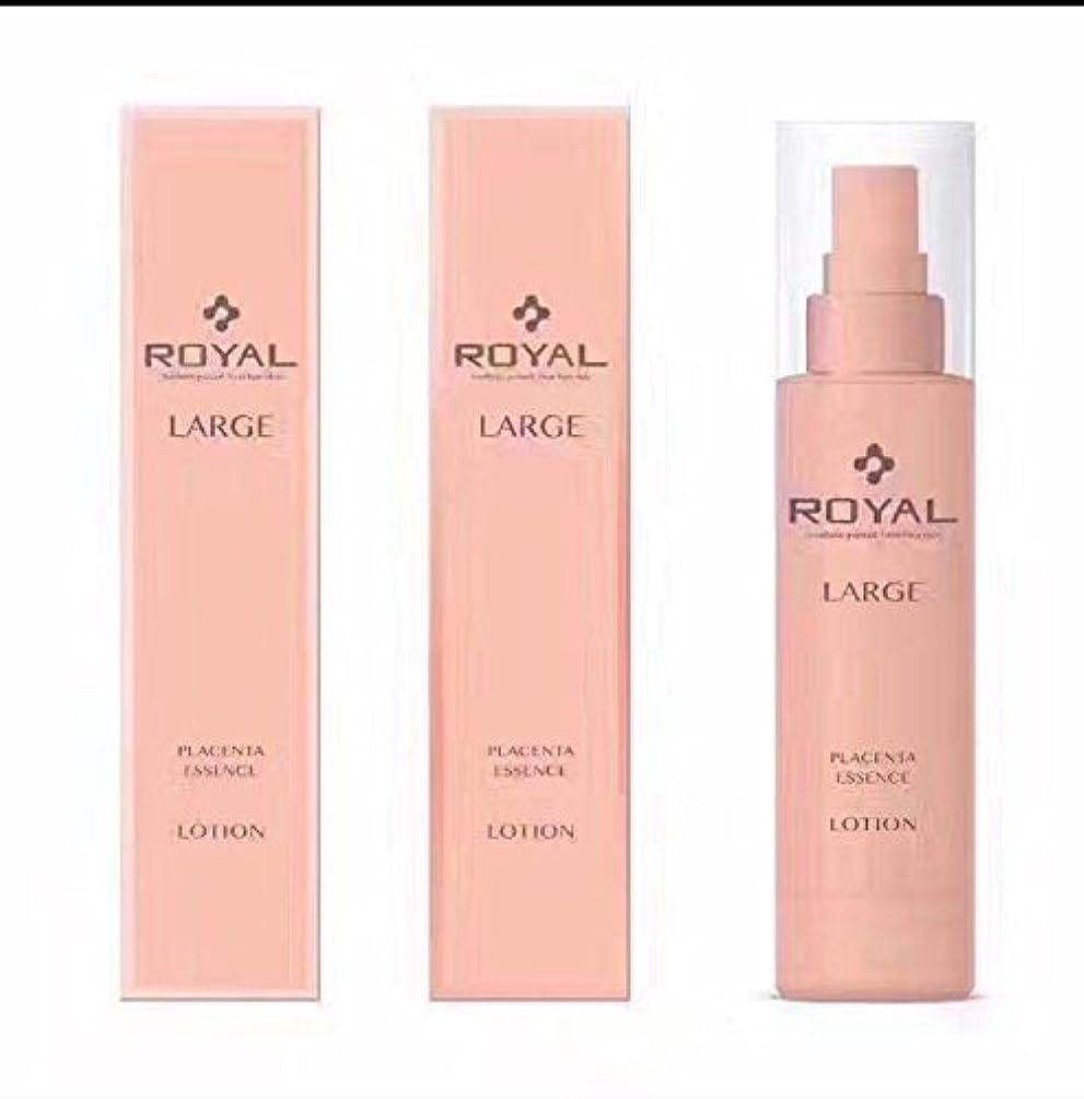 レギュラースポットリースPLACENTA ROYAL(プラセンタ ロイアル/プラセンタ ロイヤル)ラージ瓶タイプ(120ml)