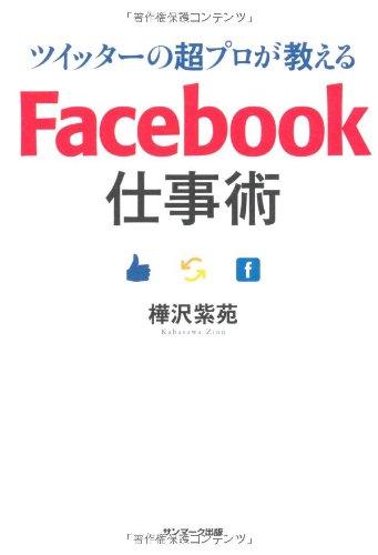 ツイッターの超プロが教える Facebook仕事術の詳細を見る
