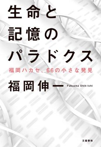 生命と記憶のパラドクス 福岡ハカセ、66の小さな発見の詳細を見る