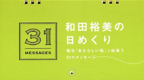和田裕美の日めくり 毎日「あたらしい私」と出会う31のメッセージ ([実用品]) [単行本(ソフトカバー)]の詳細を見る