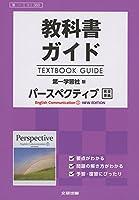 高校生用 教科書ガイド 第一学習社版 パースペクティブIニューエディション