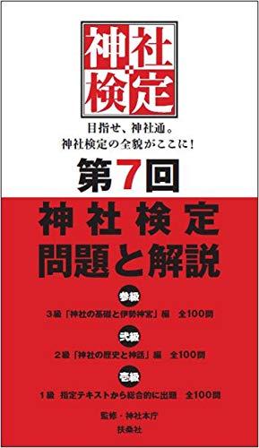 第7回神社検定 問題と解説 平成30年版三級・二級・一級