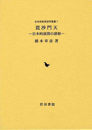 毘沙門天―日本的展開の諸相 (日本宗教民俗学叢書)