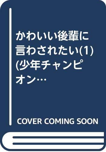 かわいい後輩に言わされたい(1) (少年チャンピオン・コミックス)