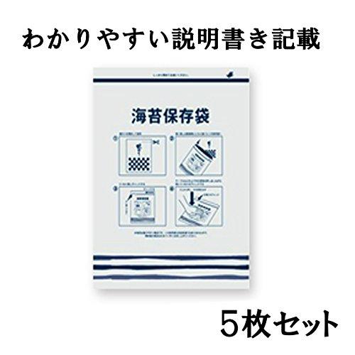 【NEW】 海苔保存袋 (密封チャック&乾燥材付き)×5枚セット TVで紹介!