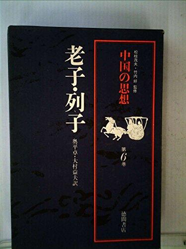 中国の思想 第6卷 老子・列子 改訂増補版の詳細を見る
