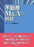 不動産M&Aの税務 画像