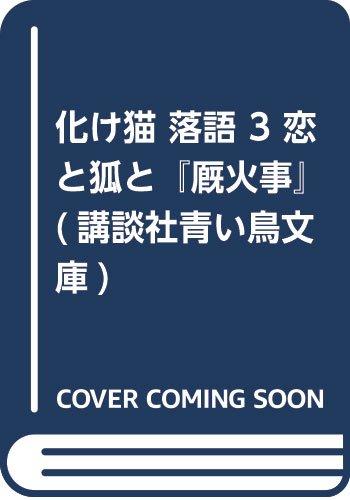 化け猫 落語 3 恋と狐と『厩火事』 (講談社青い鳥文庫)