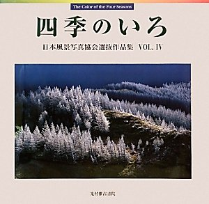 四季のいろ―日本風景写真協会選抜作品集〈4〉
