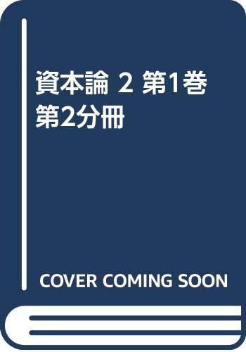 資本論 2 第1巻 第2分冊の詳細を見る