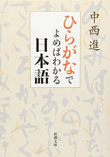 ひらがなでよめばわかる日本語 (新潮文庫)の詳細を見る