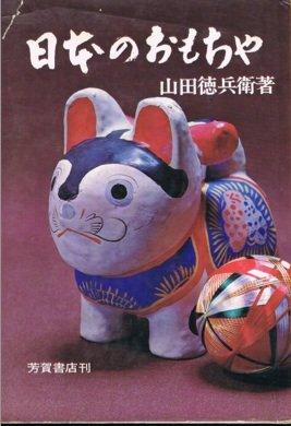 日本のおもちゃ (1968年)