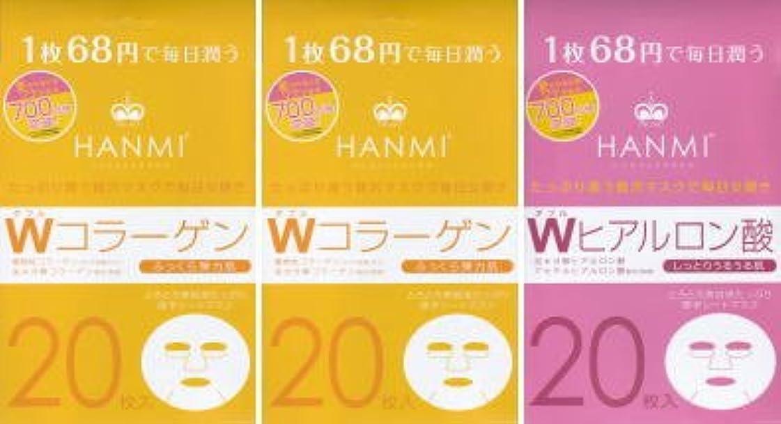 分散差別する姿を消すMIGAKI ハンミフェイスマスク「Wコラーゲン帰る×2個」「Wヒアルロン酸×1個」の3個セット