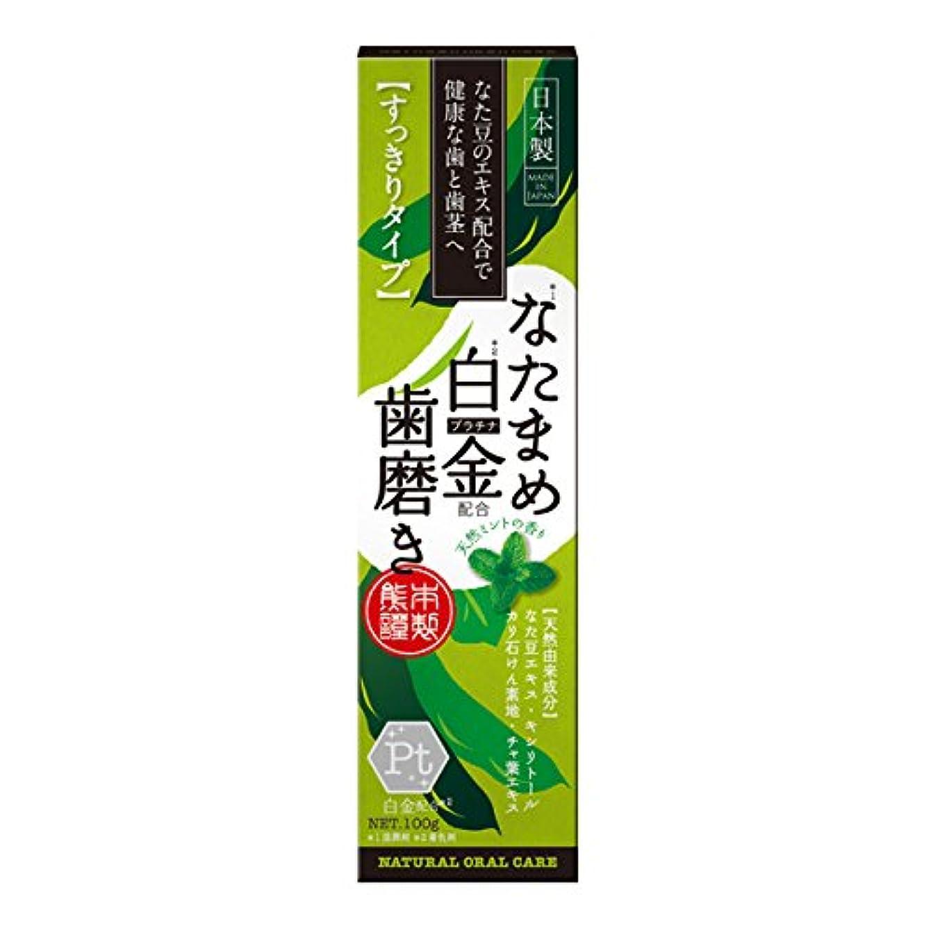 居心地の良い甲虫竜巻ラフィナート なたまめ白金歯磨き 100g