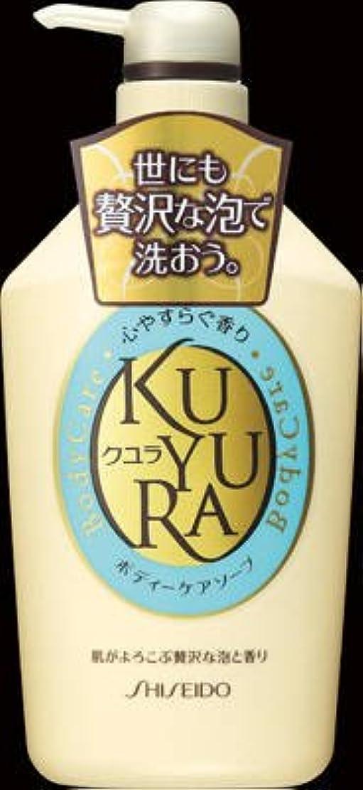 約束するたっぷりグロー資生堂 クユラ ボディケアソープ 心やすらぐ香り ジャンボサイズ550ml×9点セット (4901872836246)
