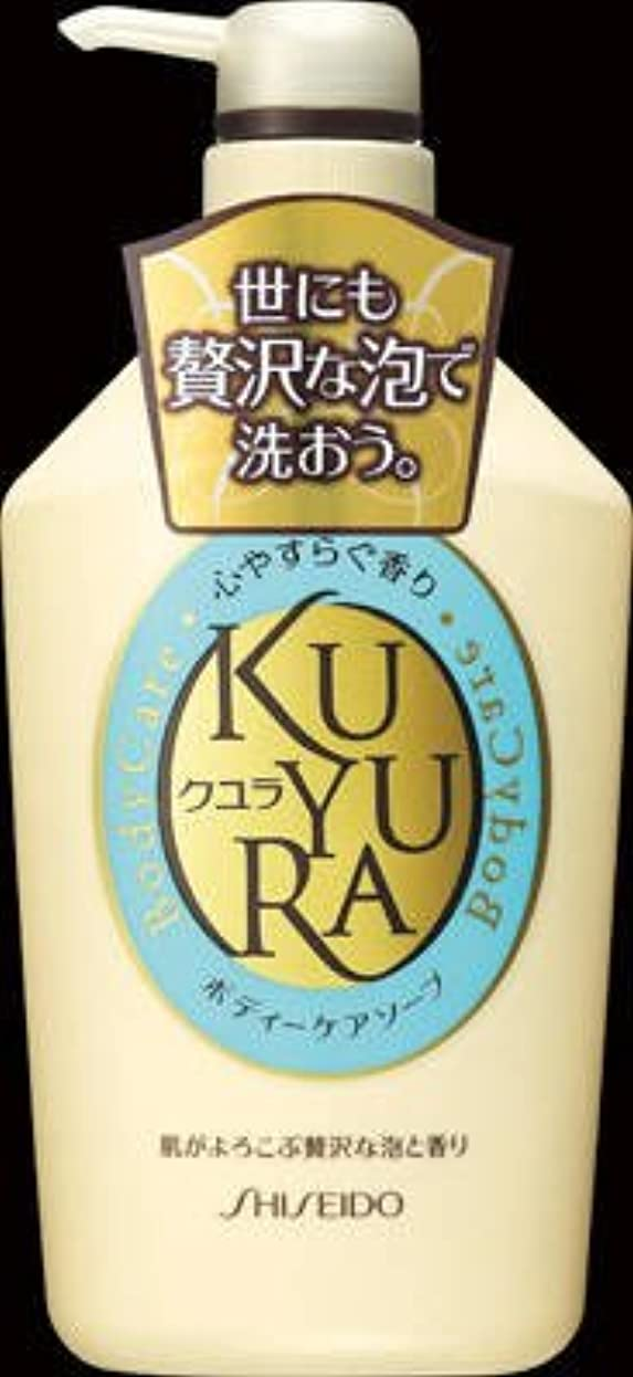 主権者アラブサラボ勧告クユラボディーケアソープ 心やすらぐ香り 550ml×(9セット)