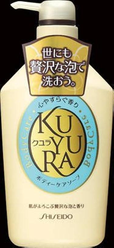 昨日防水欲しいです資生堂 クユラ ボディケアソープ 心やすらぐ香り ジャンボサイズ550ml×9点セット (4901872836246)