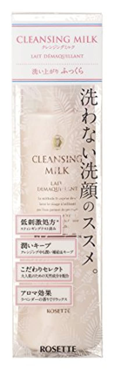 お金積極的にためにロゼット クレンジングミルク 180ml
